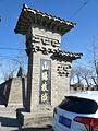 山阳城遗址