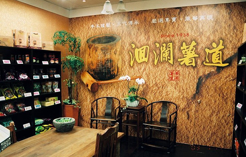 洄澜薯道(中华路)