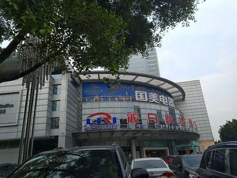 丽日购物广场(江北店)
