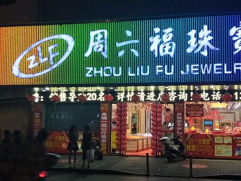 周六福珠宝(东街店)的图片