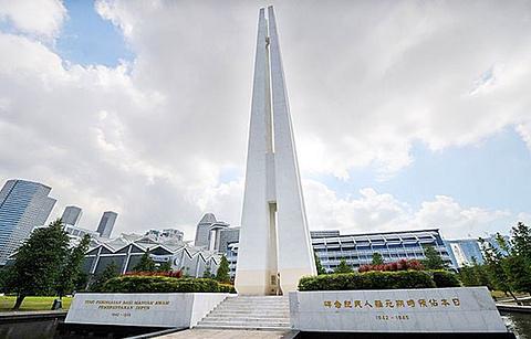新加坡和平纪念碑