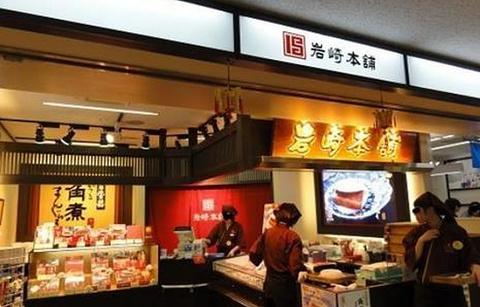 岩崎本铺(本店)
