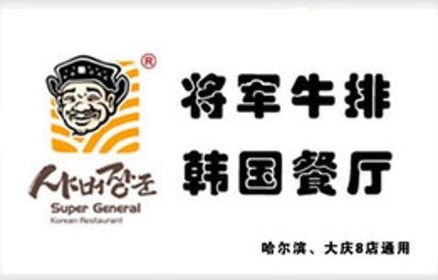将军牛排(大成街餐厅)