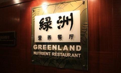 泰达会馆绿洲餐厅