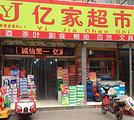 亿家超市(福兴街)
