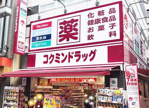国民药妆(羽田机场店)旅游景点图片