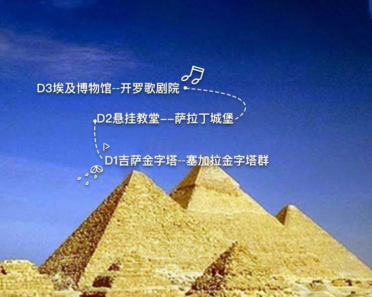 开罗经典三日游