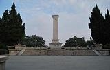 四明山烈士纪念碑