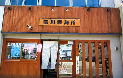 富川制面所