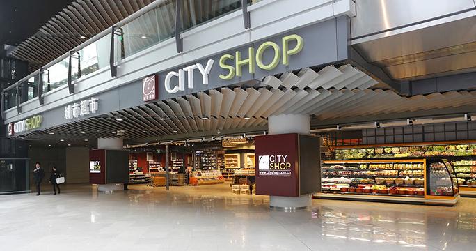 城市超市(滨江店)旅游景点图片