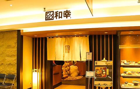 とんかつ和幸(现代城店)