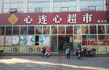 心连心超市(清溪社区清溪路)