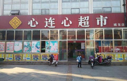 心连心超市(阜南县)