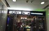 海天盛宴海鲜自助(正大广场店)