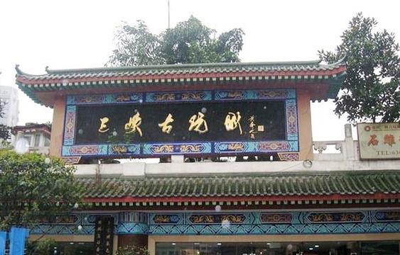 三峡古玩城旅游景点图片