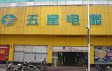 五星电器(江都店)