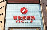 新世纪超市(淮海东路)