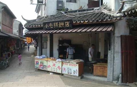 小毛糕饼店