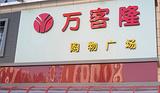 万客隆购物广场(干窑店)
