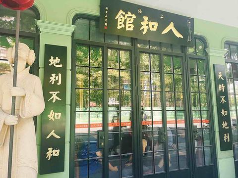 人和馆(肇嘉浜路店)旅游景点图片