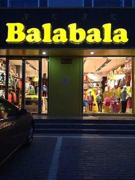巴拉巴拉的图片