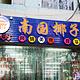 金岷坊椰子鸡餐厅(南国河西路店)
