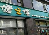 健之佳健康药房(泉盛购物广场)