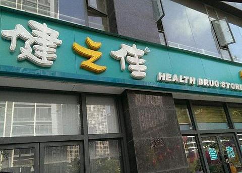 健之佳健康药房(怡福巷舞东风东侧)