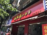 拐枣巷小串串(红牌楼店)