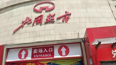 北国超市(新盈东街)
