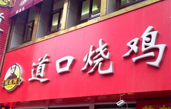福义德灌汤包(亚泰富苑店)旅游景点图片