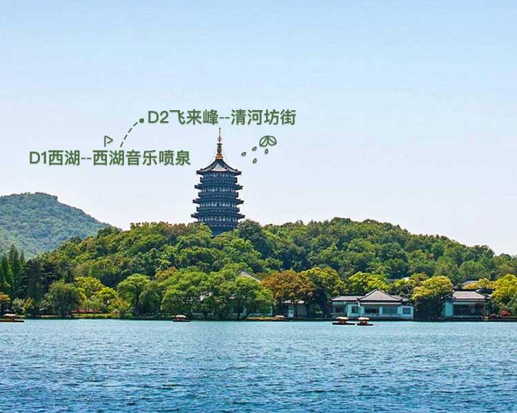 杭州慢节奏,悠闲两日游