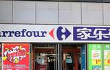 家乐福超市(政府西北)