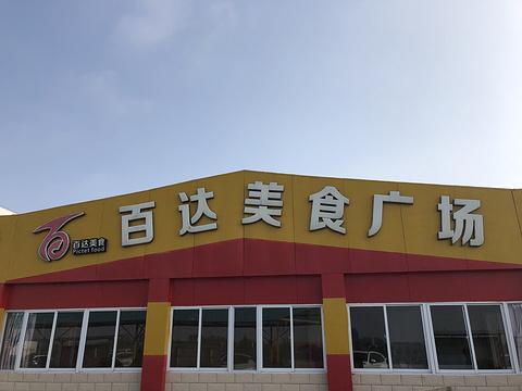 (豫冀界服务区)餐厅