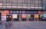 世纪联华超市(旗良公路)