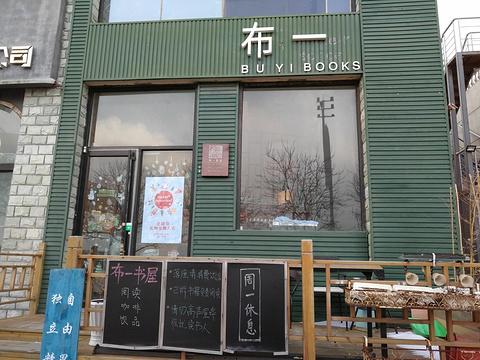 布一书屋旅游景点图片