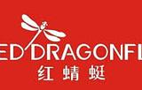 红蜻蜓(中园路店)