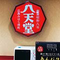 八天堂 東京駅 京葉ストリート