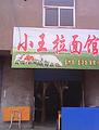 小王拉面馆
