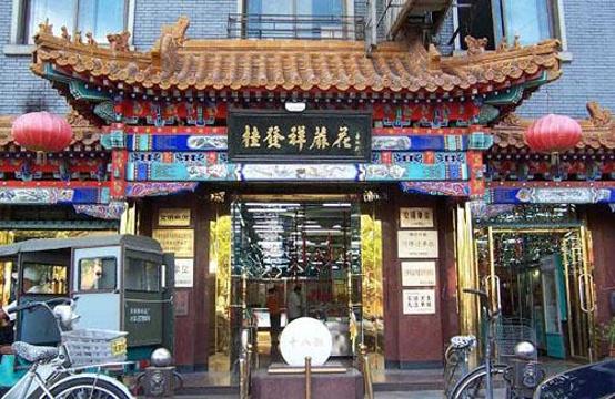 桂发祥(大沽南路店)旅游景点图片
