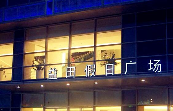 益田假日广场旅游景点图片