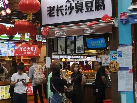 文和友老长沙臭豆腐(坡子街店)旅游景点图片