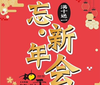 和创·柚子日本料理(昆山店)