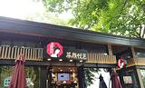 茶颜悦色(岳麓山店)