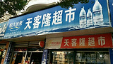 天客隆超市(中山店)
