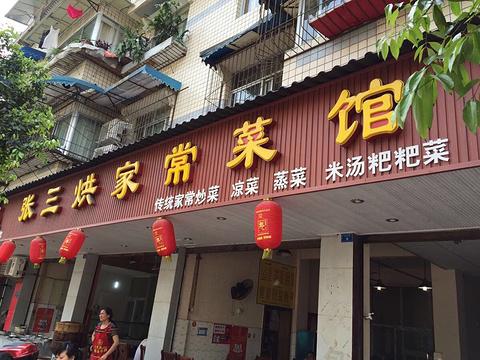张三烘家常菜馆