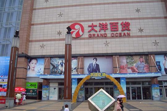 大洋百货(中山大道店)旅游景点图片