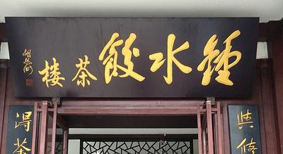 钟水饺(武侯祠店)