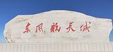中国酒泉卫星发射中心