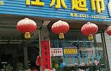 佳乐超市(台怀街)